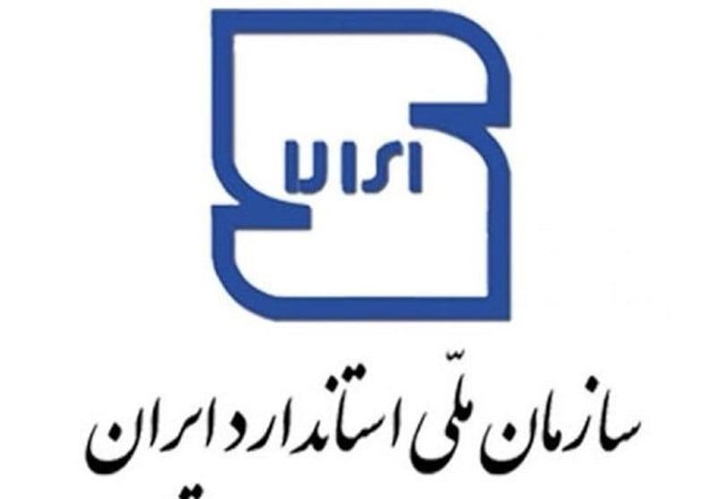 دانلود استانداردهای ملی ایران - خرید PDF استانداردهای فارسی ملی ایران
