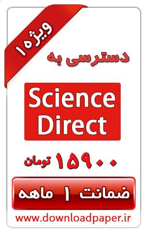 فروش اکانت سایت ساینس دایرکت | اکانت ScienceDirect | پسورد ScienceDirect | پسورد ساینس دایرکت | فروش اکانت دانشگاهی پسورد دانشگاه های تراز اول | با خرید اکانت دانشگاه ،دسترسی به پایگاه های علمی دارید یوزر و پسورد سایت های علمی اکانت رایگان Springer