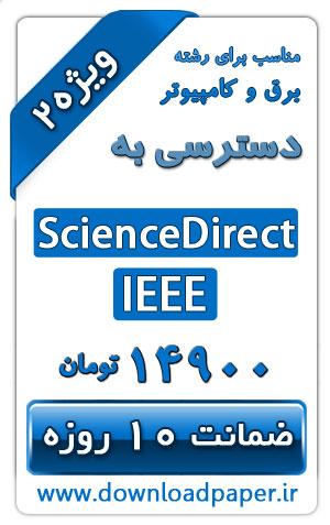 فروش اکانت IEEE و ساینس دایرکت | فروش اکانت سایت ساینس دایرکت | اکانت ScienceDirect | پسورد ScienceDirect | پسورد ساینس دایرکت | پسورد IEEE | پسورد ای تریپل ای | فروش اکانت دانشگاهی پسورد دانشگاه های تراز اول | با خرید اکانت دانشگاه ،دسترسی به پایگاه های علمی دارید یوزر و پسورد سایت های علمی اکانت رایگان Springer