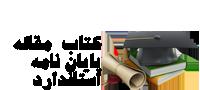 گیگاپیپر | دانلود مقالات علمی | کتاب مهندسی | استاندارد های صنعتی
